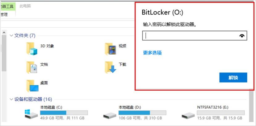 解密Bitlocker加密磁盘