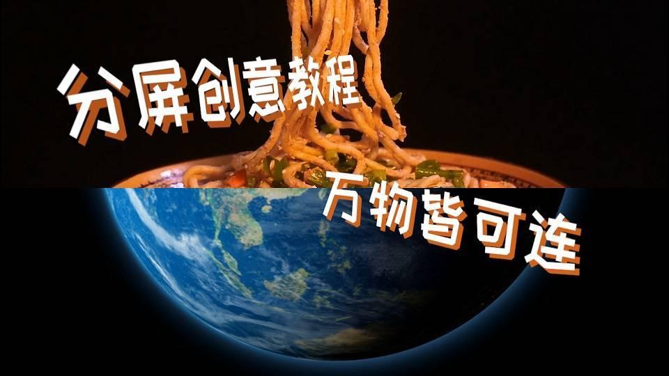 【创意教程】30:地球当面碗?万物皆可连?分屏创意教程来啦!