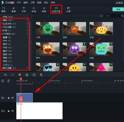 视频贴纸软件介绍