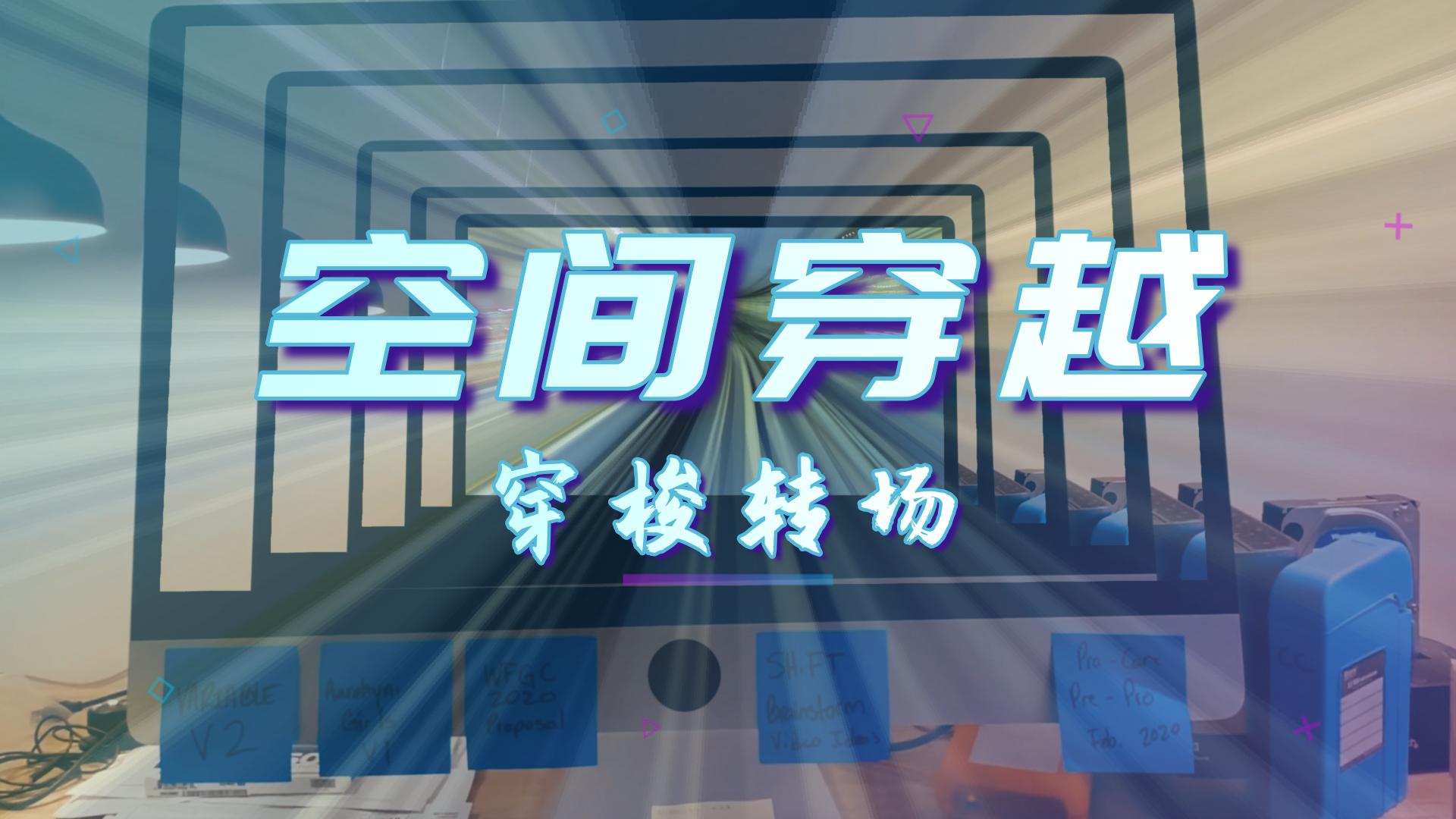 【创意教程】29:无缝转场 无限穿(套)梭(娃)屏幕!