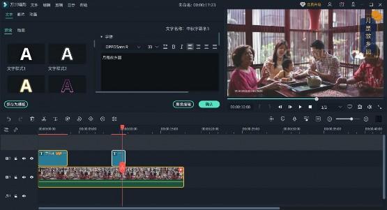制作一个别出心裁的中秋节祝福视频