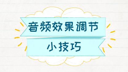 【创意教程】10:巧用音频调节