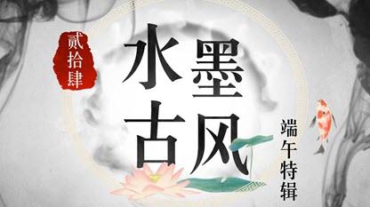 【创意教程】14:端午节视频