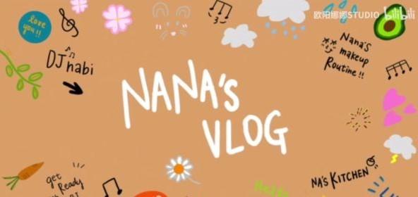 如何学习欧阳娜娜的vlog