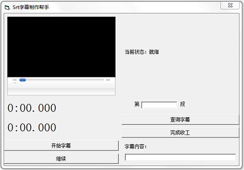 简单srt字幕制作器