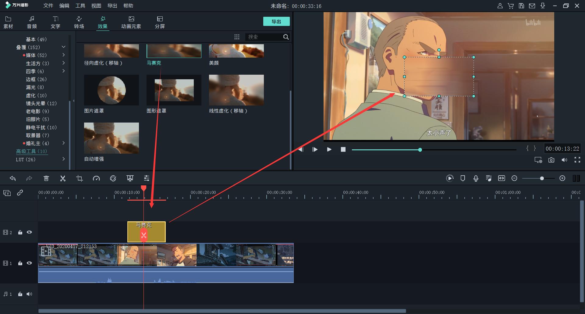 效果移到视频处