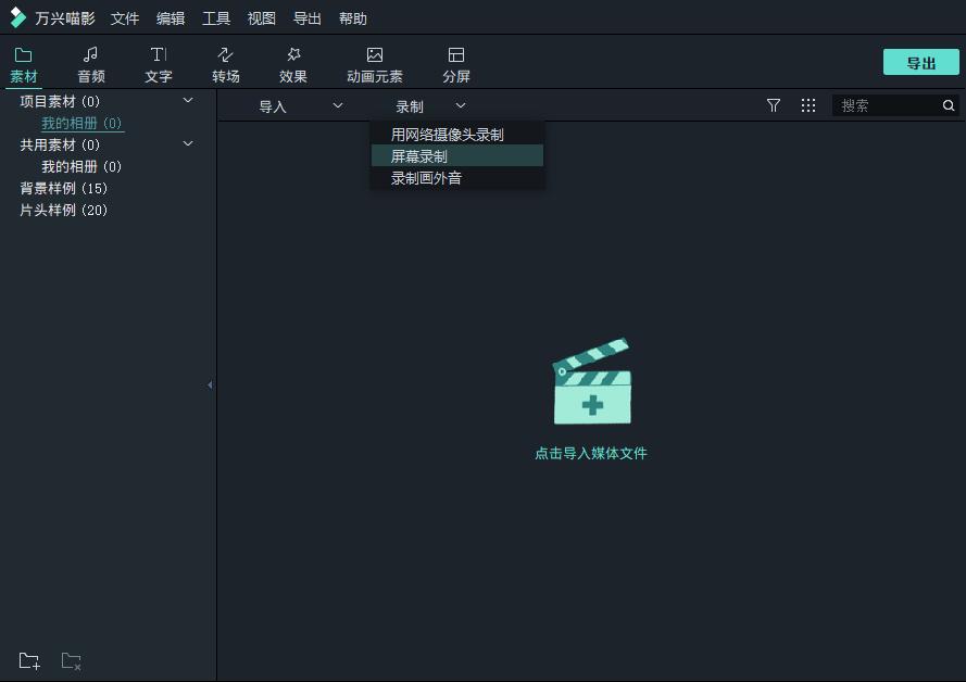 免费视频录制软件