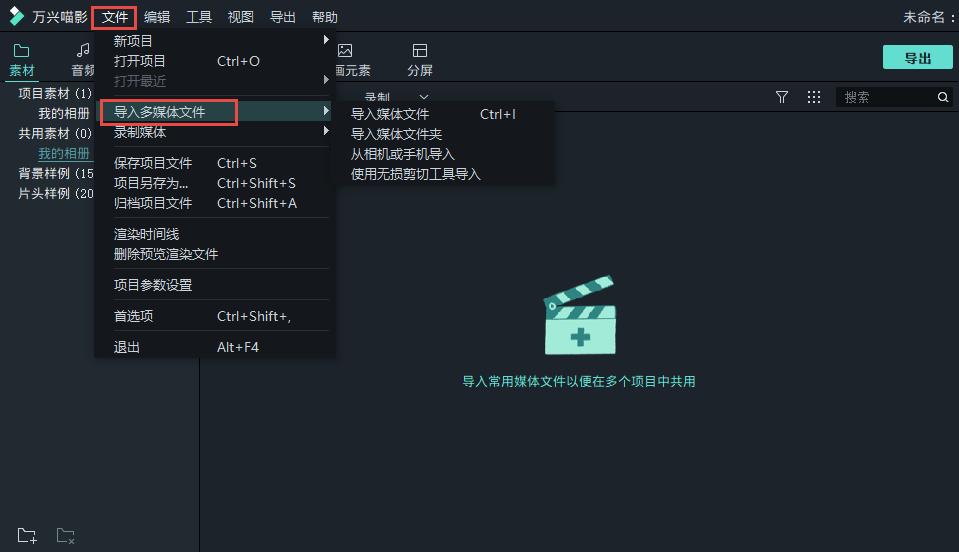 视频音频剪辑软件