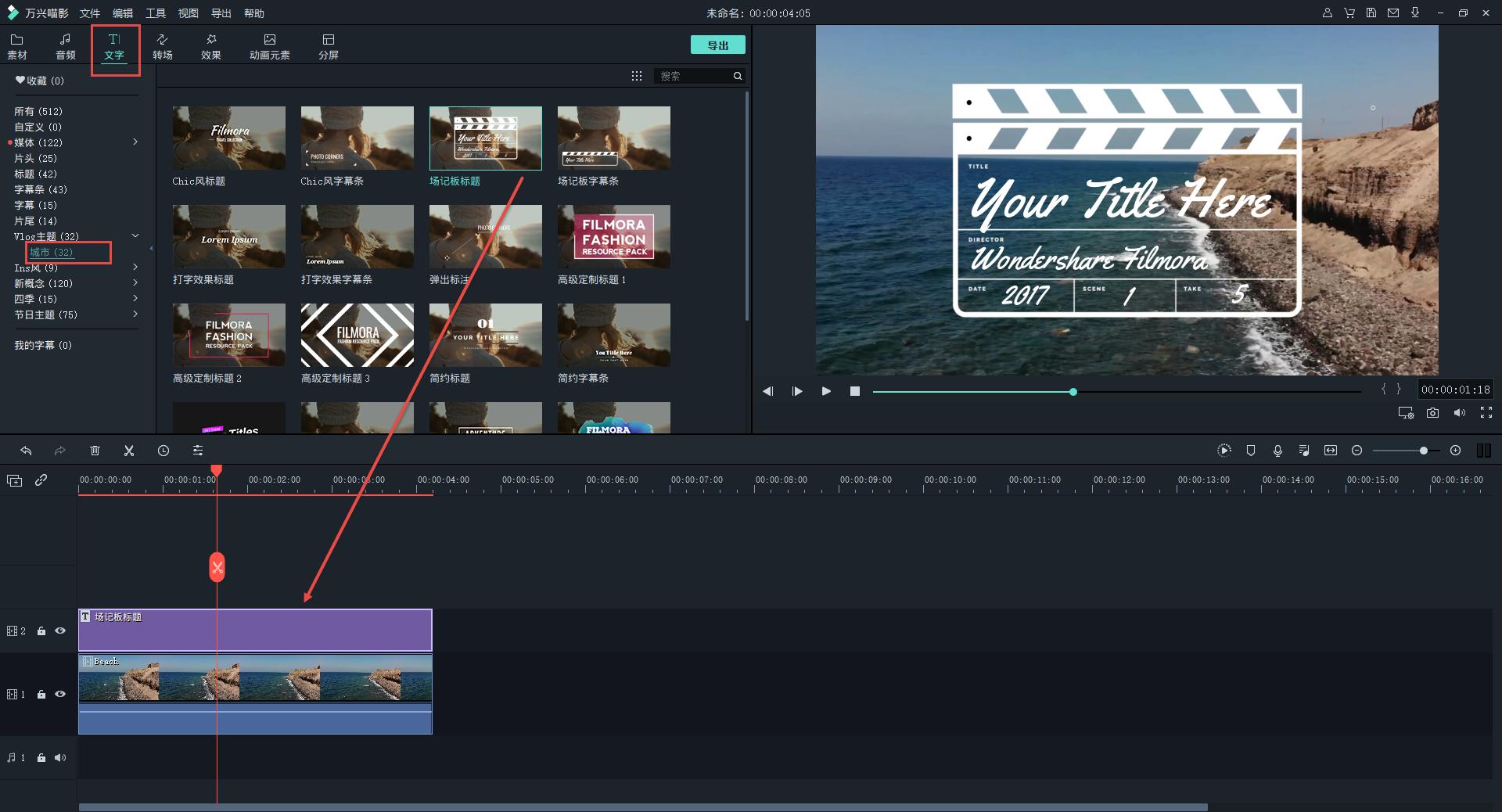 如何制作一个vlog片头