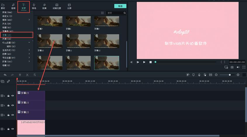 怎么制作vlog