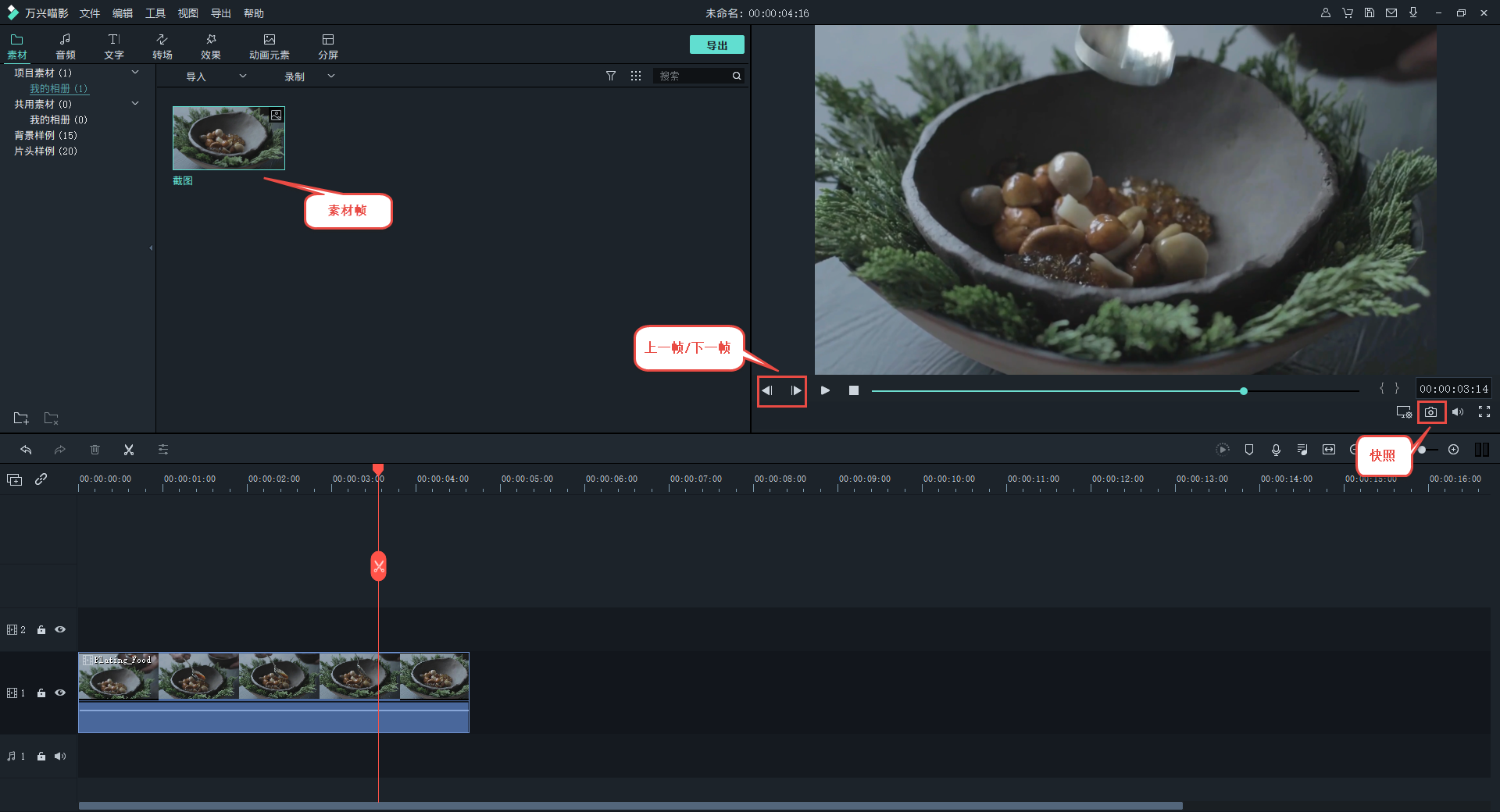 vlog封面怎么做