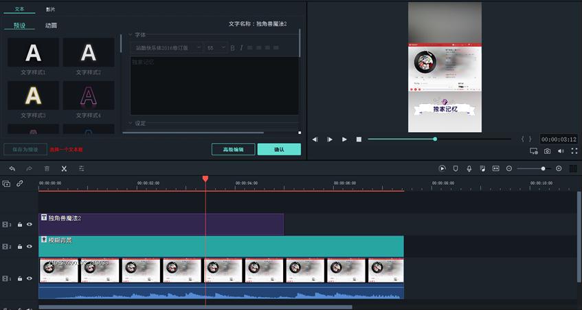 音乐视频字幕