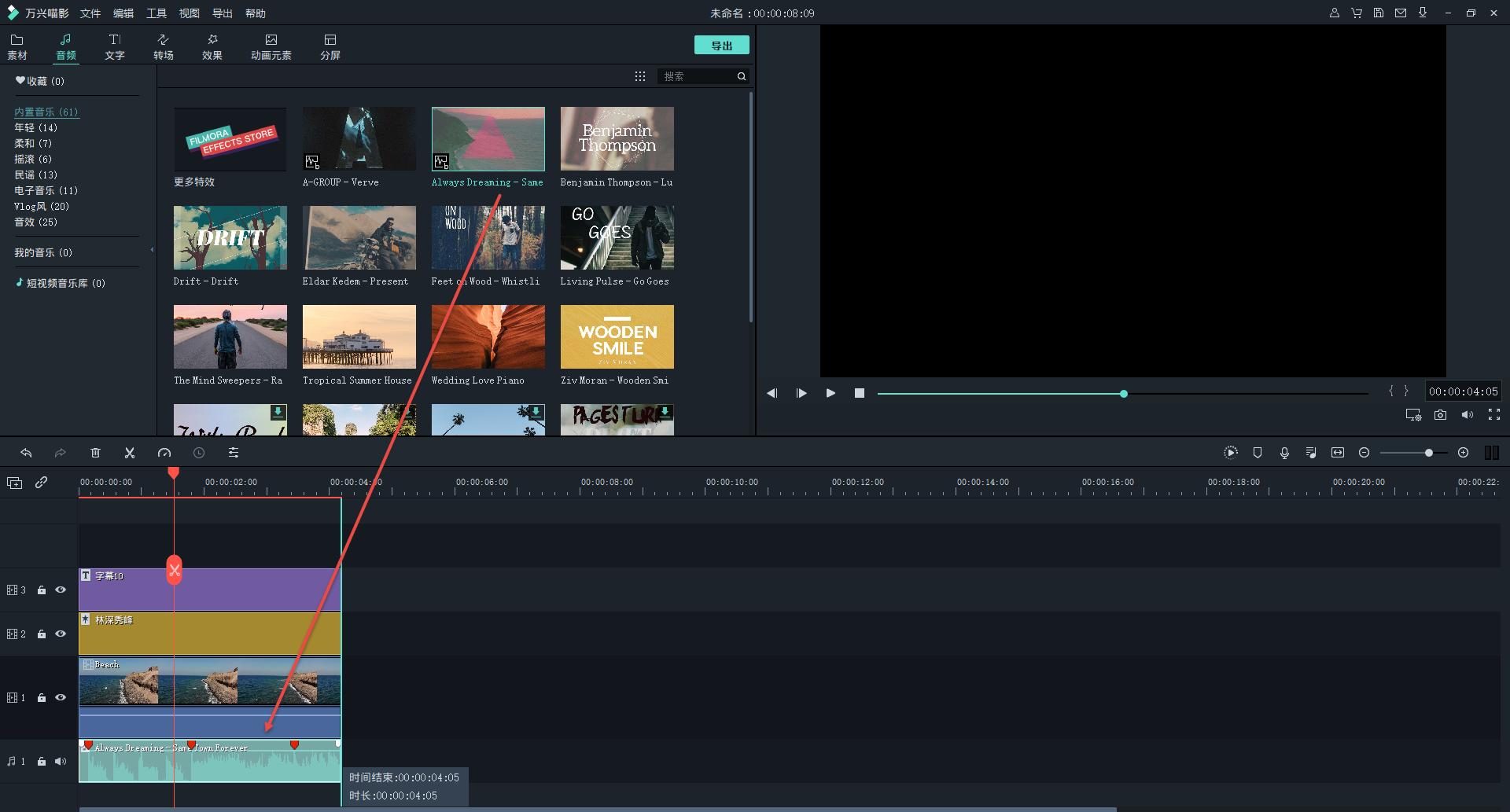 视频添加音乐