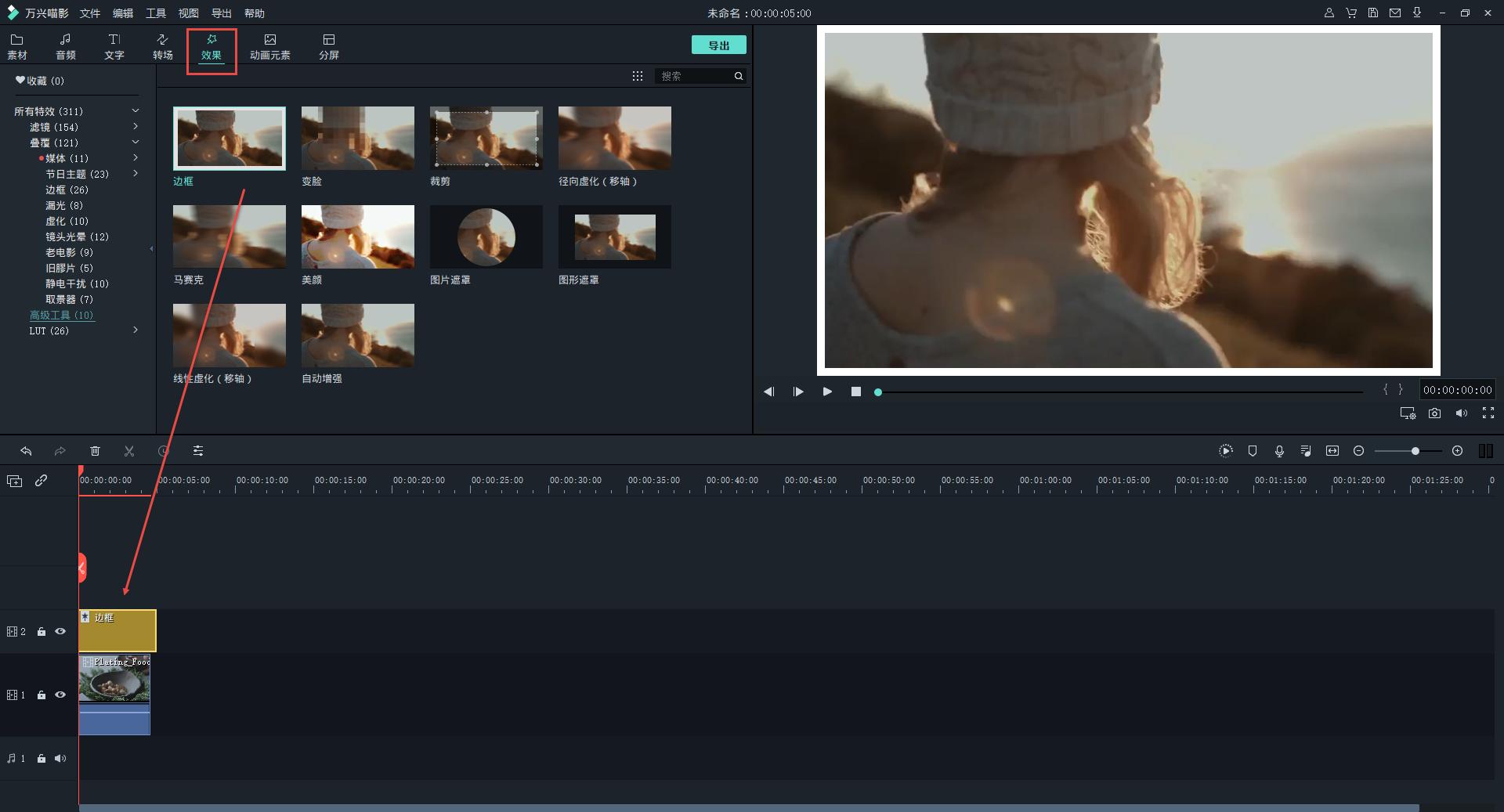 好看的vlog边框