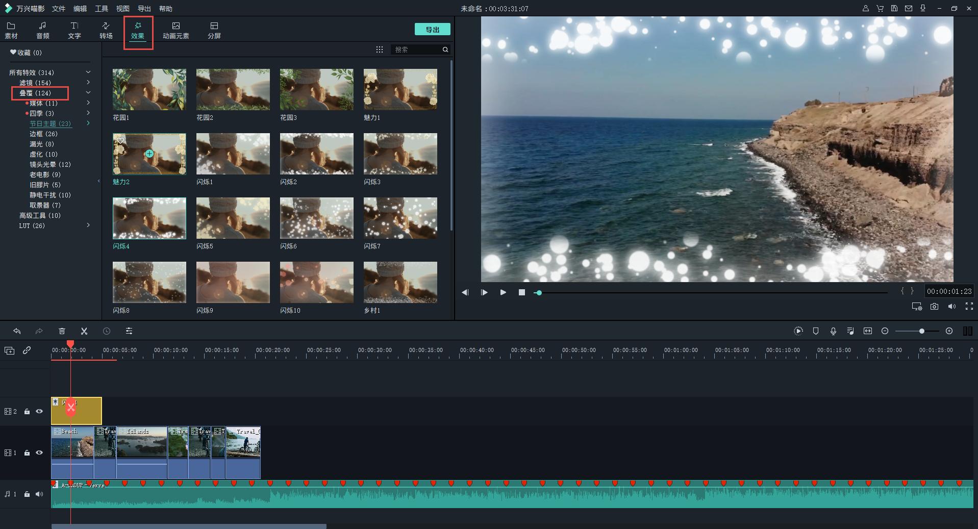 怎么制作vlog特效