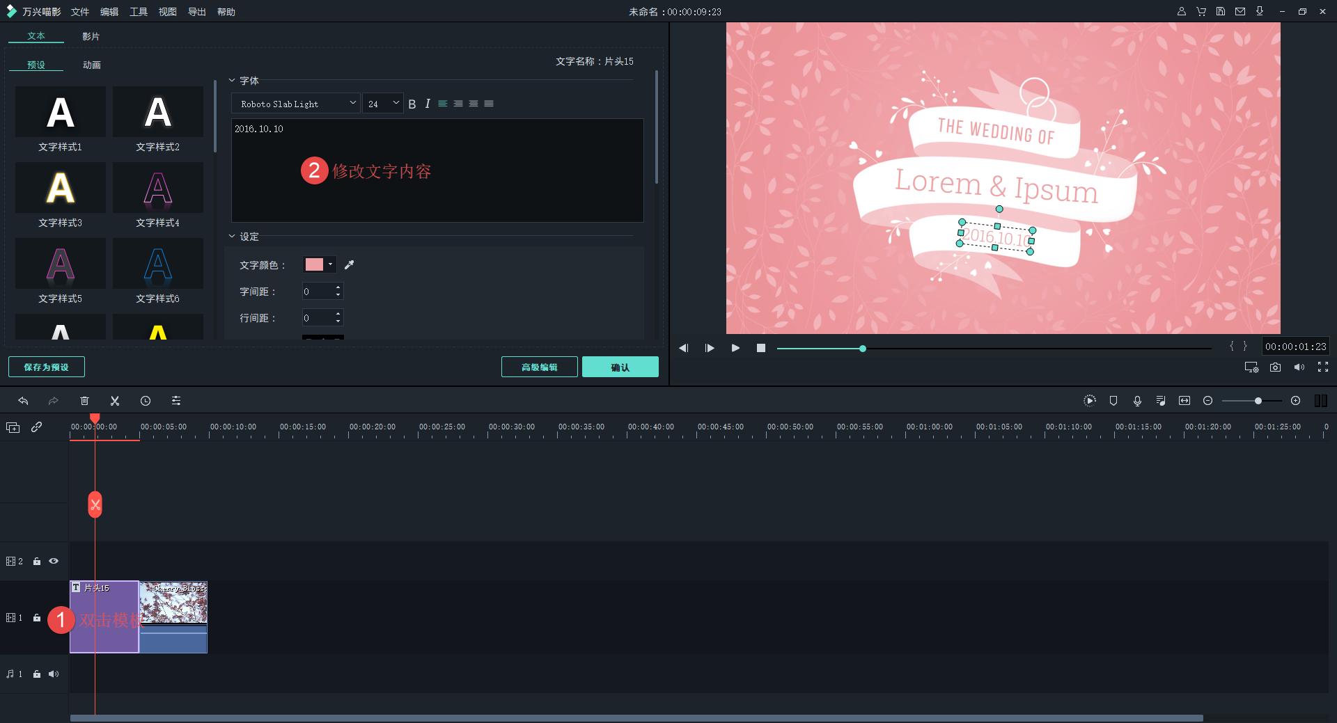 婚礼视频字幕