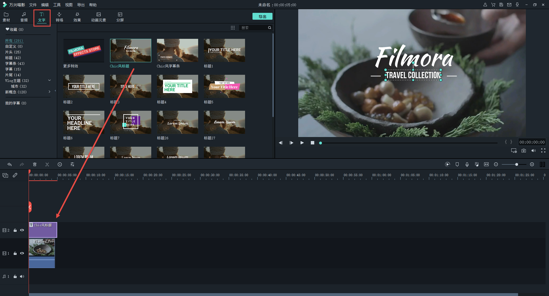 婚礼视频剪辑方法