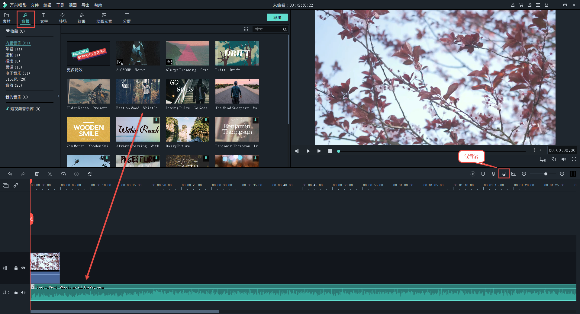 婚礼祝福视频制作步骤