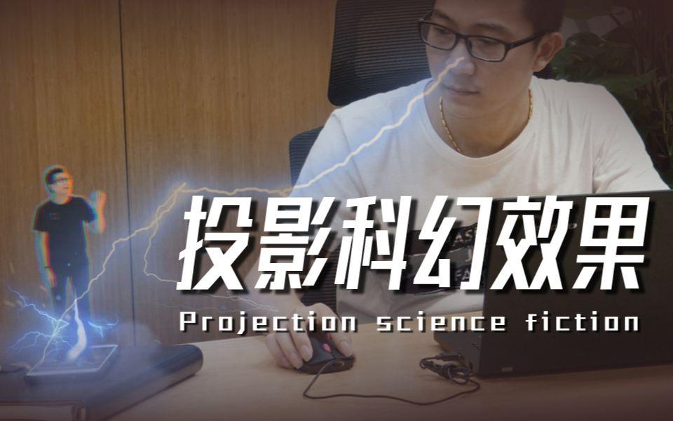 【创意教程】27:投影科幻效果