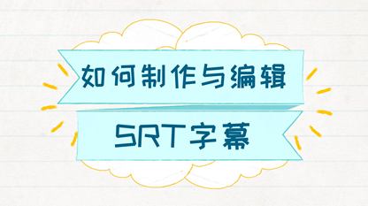 【V3.5教程系列】30:srt字幕