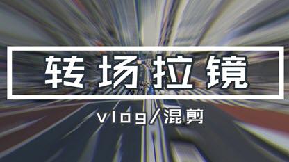 【创意教程】18:无缝转场拉镜