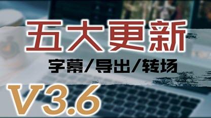 【V3.6】五大更新功能介绍