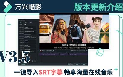 【V3.5】四大新增功能介绍