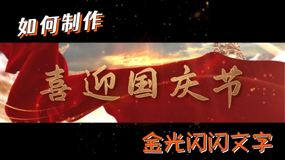 喜迎国庆,教你如何在视频里制作金色发光字体!