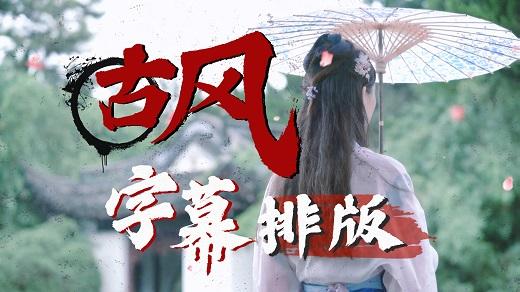 【创意教程】36:古风字幕排版,解锁饭圈太太们的必备技能!