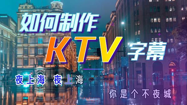 【创意教程】33:KTV字幕制作方法