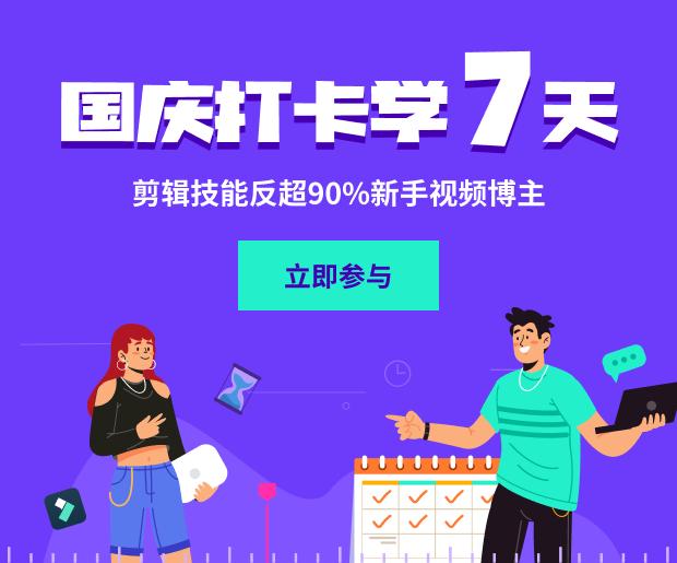 国庆打卡学7天!剪辑技能反超90%新手视频博主