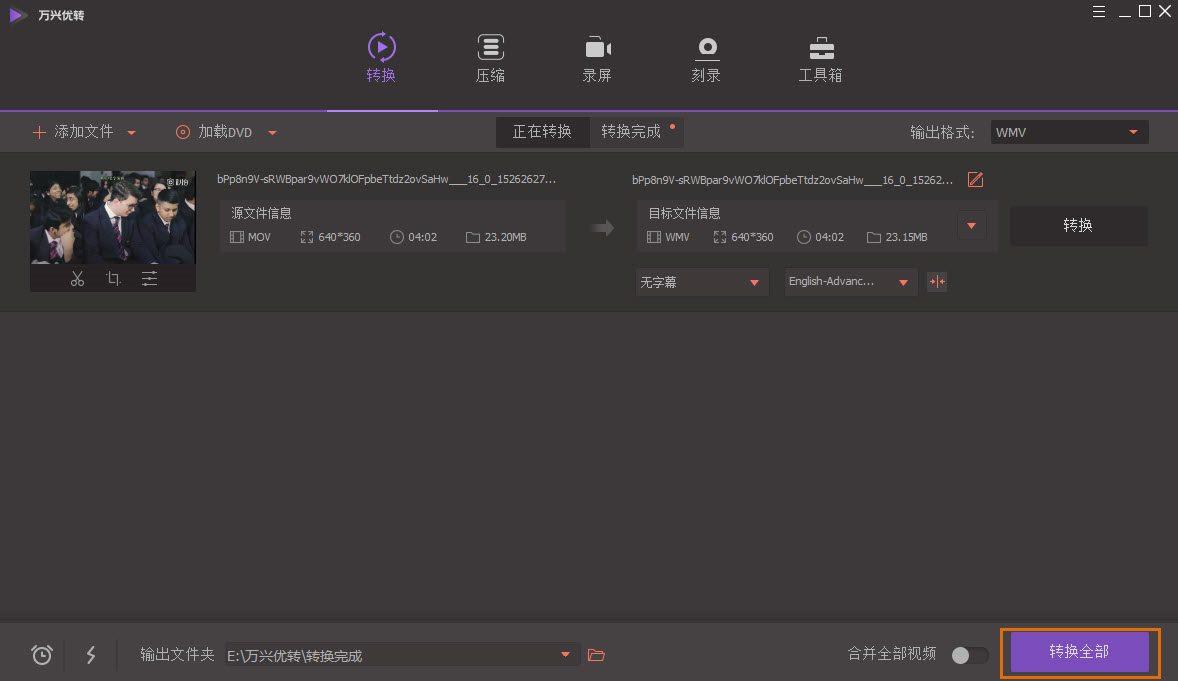 将文件添加到MOV到WMV转换器Mac