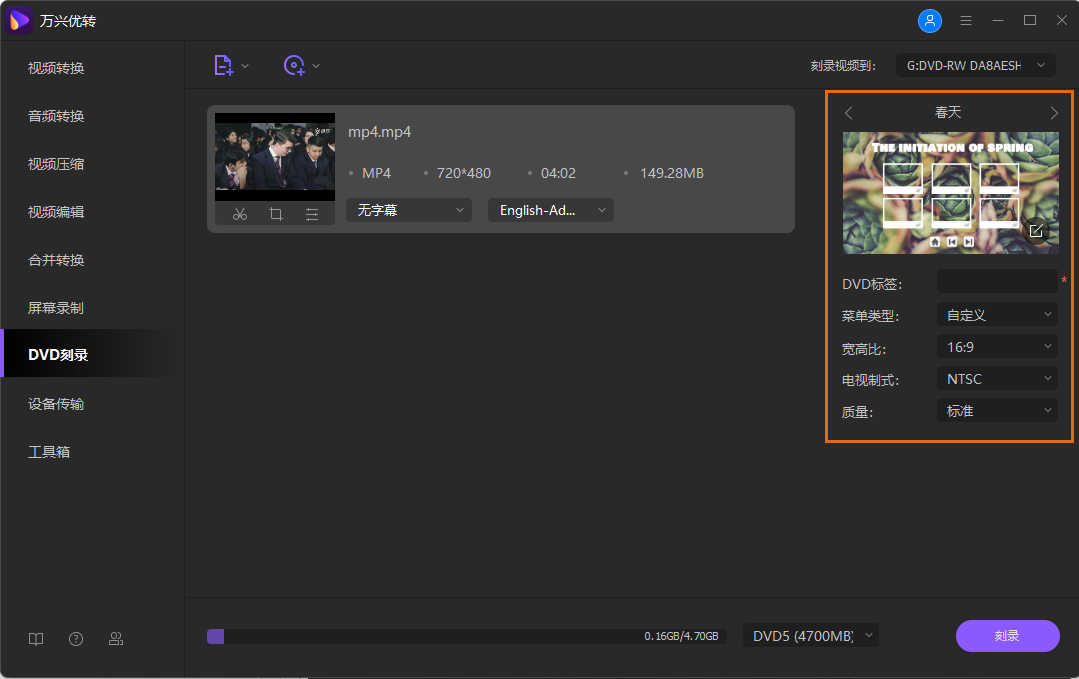 customize MP4 to DVD settings