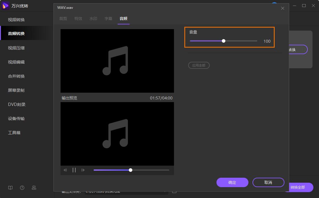 选择MP3作为输出格式