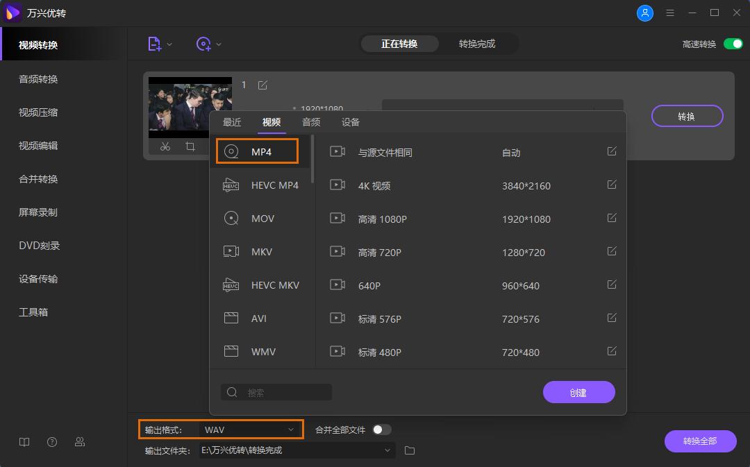 将输出格式设置为MP4,QSV转换为MP4