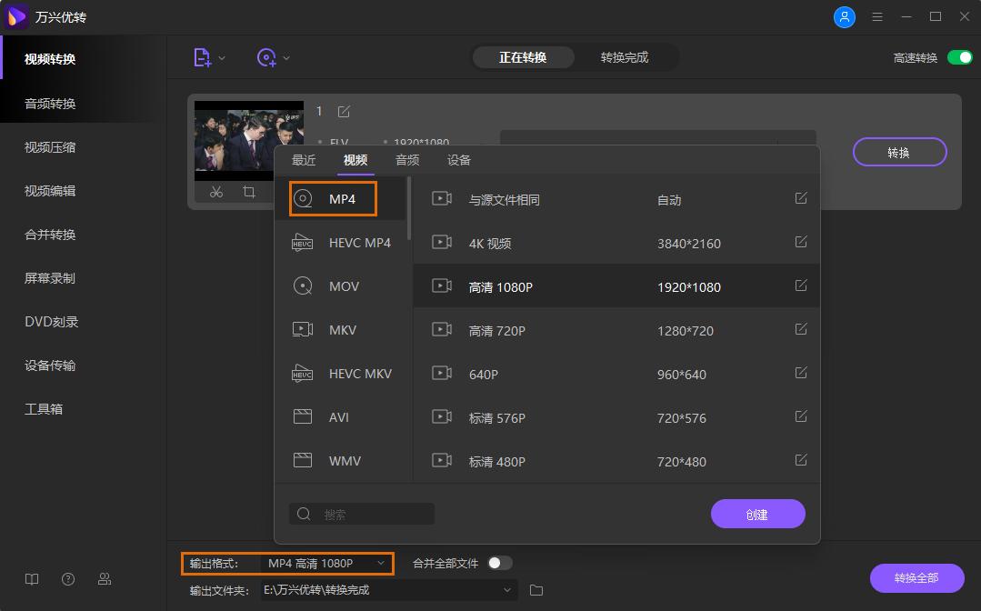 为免费FLV到MP4转换选择输出格式为MP4