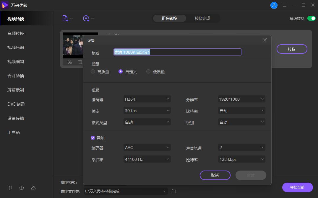 编辑MP4视频编码器,然后选择MP4作为目标格式