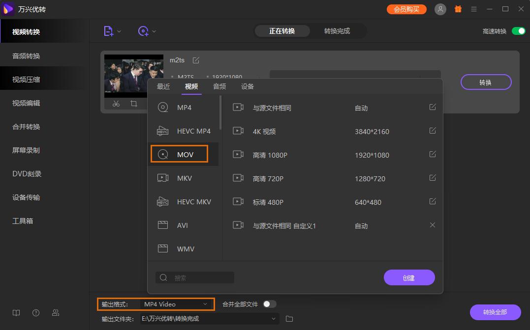 选择MOV作为输出格式
