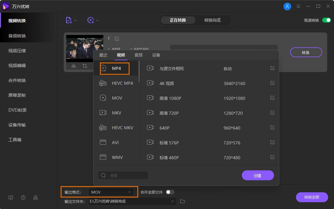选择MP4作为输出格式