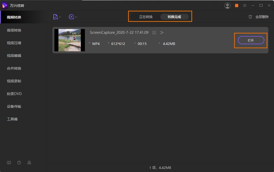 用户指南-摄像机视频格式转换1