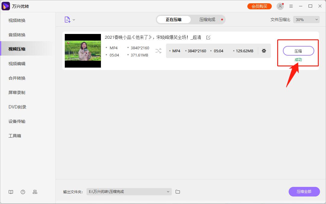 开始缩小MP4视频文件