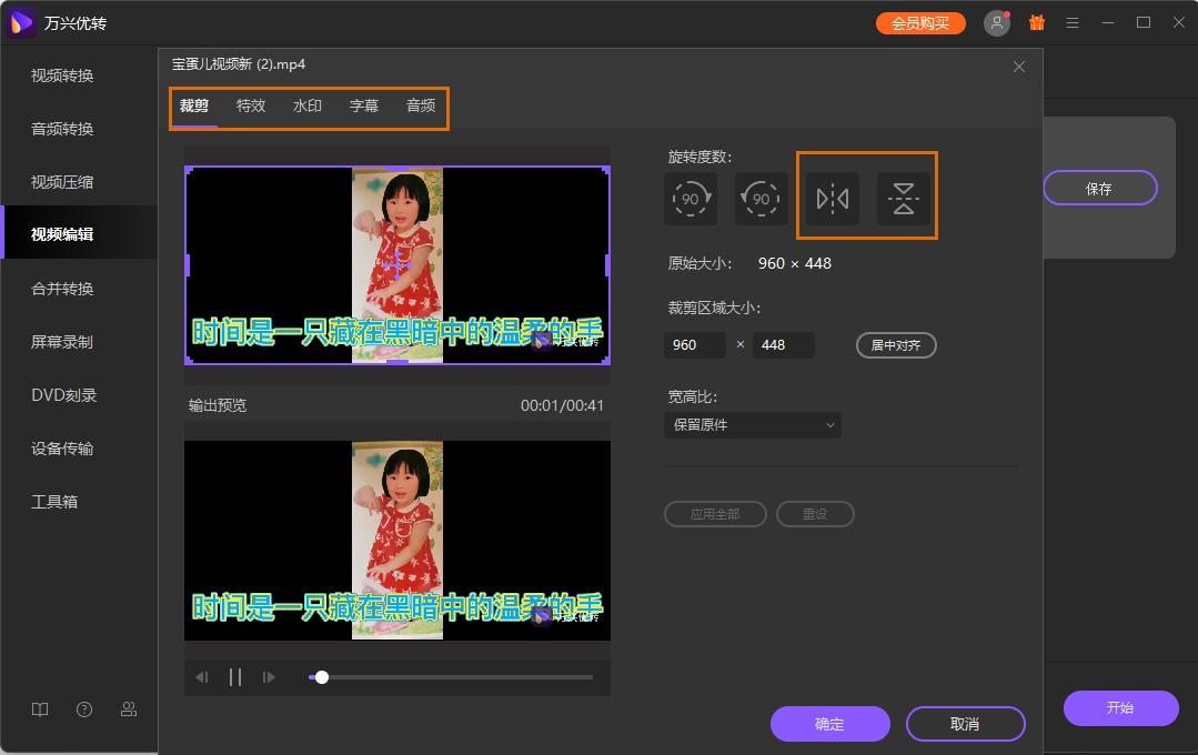 adjust recording area