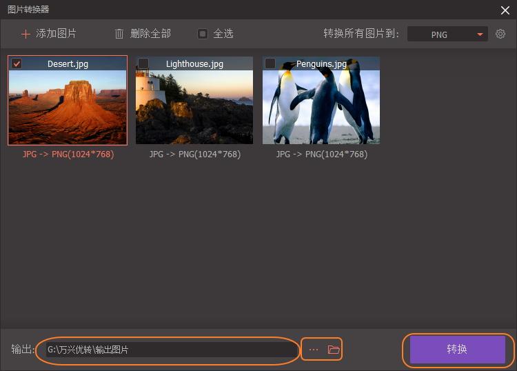 将png转换到jpg或其他格式