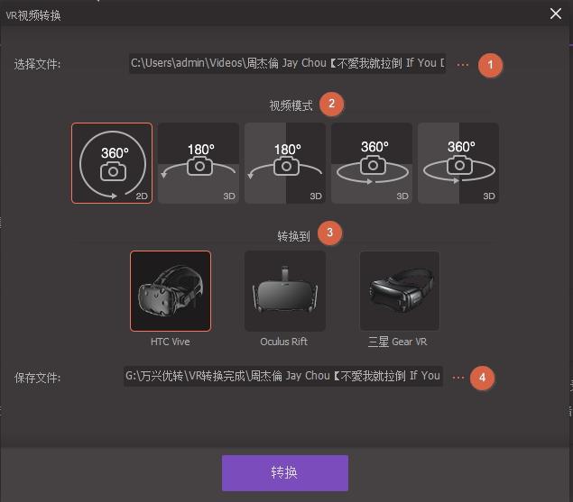 将视频转换至VR